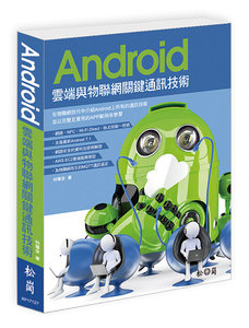 Android 雲端與物聯網關鍵通訊技術-cover