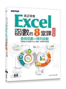 真正學會 Excel 函數的 8堂課|查詢函數x陣列函數 (進階篇)-cover