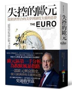 失控的歐元︰從經濟整合的美夢到制度失靈的惡夢 (THE EURO: How A Common Currency Threatens The Future of Europe)-cover