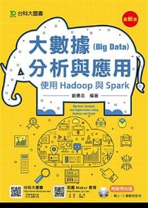 大數據 (Big Data) 分析與應用-使用 Hadoop 與 Spark (最新版)-cover