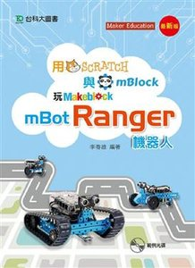 用 Scratch 與 mBlock 玩 mBot Ranger 機器人-cover