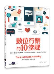 數位行銷的10堂課|SEO x 廣告 x 社群媒體 x facebook洞察報告 x Google Analytics-cover
