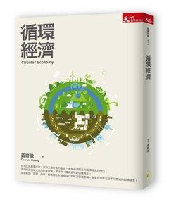 循環經濟-cover