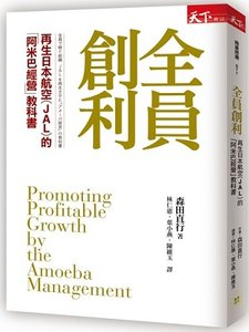 全員創利:再生日本航空(JAL)的「阿米巴經營」教科書-cover