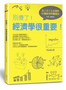 別傻了!經濟學很重要:為了活下去必備的88個經濟學關鍵詞-cover
