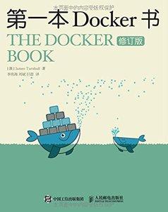 第一本 Docker 書 (修訂版)-cover