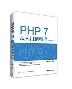 PHP7 從入門到精通 (視頻教學版)-cover