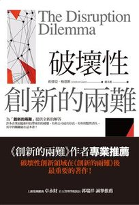 破壞性創新的兩難 (The Disruption Dilemma)-cover