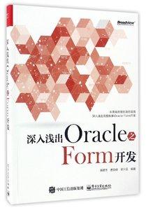 深入淺出 Oracle 之 Form 開發-cover