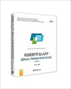 構建跨平臺APP:jQuery Mobile移動應用實戰(第2版)-cover
