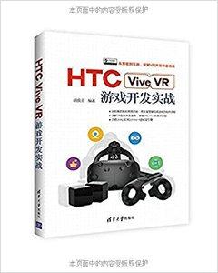 HTC Vive VR 遊戲開發實戰-cover