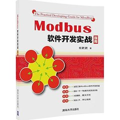 Modbus 軟件開發實戰指南-cover