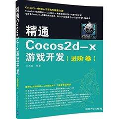 精通Cocos2d-x遊戲開發(進階捲)-cover
