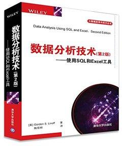 數據分析技術(第2版)使用SQL和Excel工具-cover