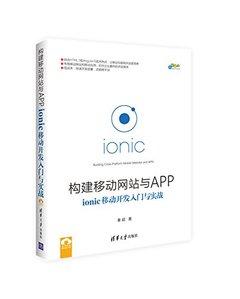 構建移動網站與APP:ionic移動開發入門與實戰-cover