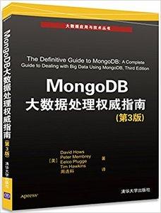 MongoDB大數據處理權威指南(第3版)-cover
