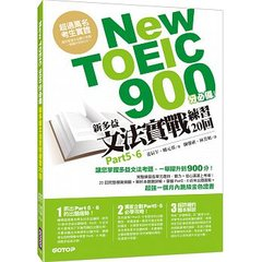 New TOEIC 900分必備- 新多益文法實戰練習20回-cover