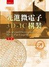 先進微電子 3D-IC 構裝, 3/e-cover