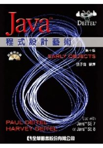 Java 程式設計藝術, 10/e (國際版) (Java How to Program: Early Objects Version, 10/e)