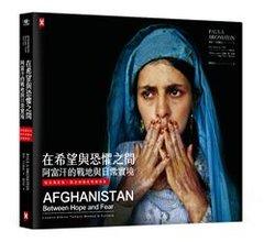 在希望與恐懼之間:阿富汗的戰地與日常實境(精裝攝影集,附全球獨家導讀別冊) (Afghanistan: Between Hope and Fear (Louann Atkins Temple Women & Culture))-cover