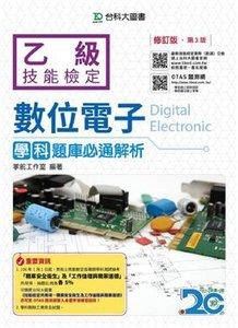 乙級數位電子學科題庫必通解析, 3/e (修訂版)(附贈OTAS題測系統)-cover