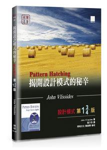 揭開設計模式的秘辛 ── 設計模式 第1 3/4版 『Pattern hatching : design patterns applied』-cover