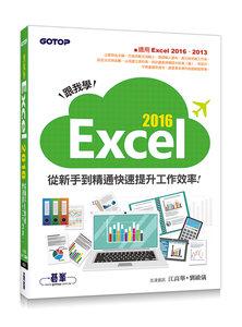 跟我學 Excel 2016 從新手到精通快速提升工作效率 (適用Excel 2016、2013)-cover