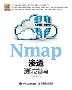 Nmap 滲透測試指南-cover