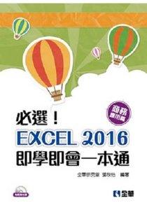 必選!EXCEL 2016 即學即會一本通:商務應用篇 (附範例光碟)-cover