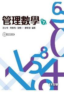 管理數學, 7/e (附範例光碟)-cover