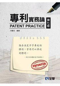 專利實務論, 7/e-cover