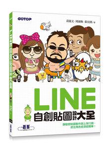 LINE自創貼圖設計大全: 靜動態貼圖製作與上架行銷,抓住角色經濟超簡單!-cover