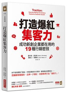 打造爆紅集客力:成功新創企業都在用的 19 種行銷密技 (Traction: How Any Startup Can Achieve Explosive Customer Growth)-cover