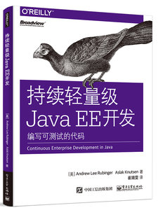 持續輕量級 Java EE 開發:編寫可測試的代碼-cover