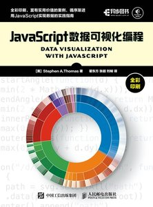 JavaScript 數據可視化編程 (Data Visualization with JavaScript)-cover