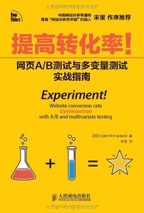 提高轉化率!:網頁A/B測試與多變量測試實戰指南  (Experiment!Website Conversion Rate Optimization with A/B,and Multivariate Testing)-cover