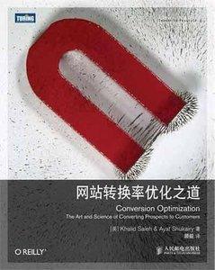 網站轉換率優化之道 (Conversion Optimization the Art and Science of Converting Prospects to Customers)-cover