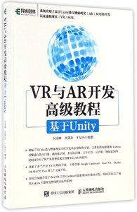 VR 與 AR 開發高級教程基於 Unity-cover