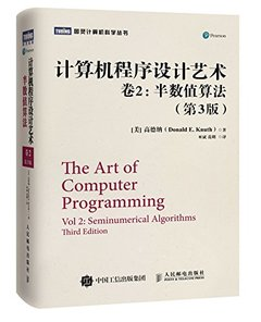計算機程序設計藝術 捲2 : 半數值算法, 3/e (The Art of Computer Programming, Volume 2 : Seminumerical Algorithms, 3/e)-cover