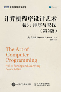 計算機程序設計藝術 捲3 : 排序與查找, 2/e (The Art of Computer Programming, Volume 3 : Sorting and Searching, 2/e)-cover