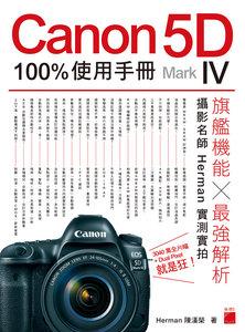 Canon 5D Mark IV 100% 使用手冊-cover