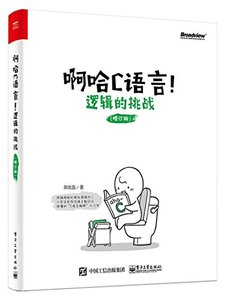 啊哈C語言!邏輯的挑戰(修訂版)-cover