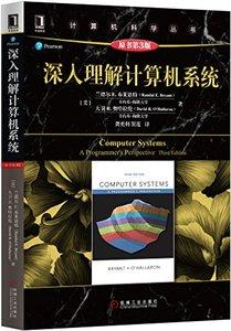 深入理解計算機系統, 3/e (Computer Systems: A Programmer's Perspective, 3/e)-cover