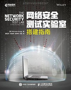 網絡安全測試實驗室搭建指南 (The Network Security Test Lab: A Step-by-Step Guide)-cover