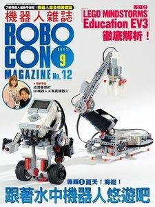 機器人雜誌 ROBOCON Magazine 2013/9 月號(No.12)-cover