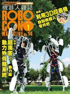 機器人雜誌 ROBOCON Magazine 2014/1 月號(No.14)-cover