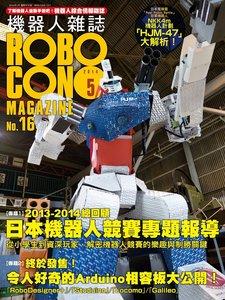 機器人雜誌 ROBOCON Magazine 2014/5 月號(No.16)-cover