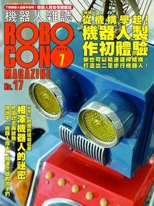 機器人雜誌 ROBOCON Magazine 2014/7 月號(No.17)-cover