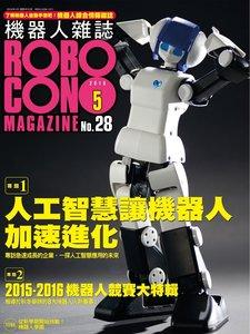 機器人雜誌 ROBOCON Magazine 2016/5 月號 (No.28)-cover