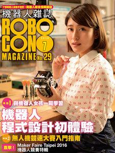 機器人雜誌 ROBOCON Magazine 2016/7 月號 (No.29)-cover